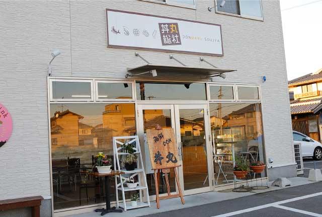 丼丸総社店の外観